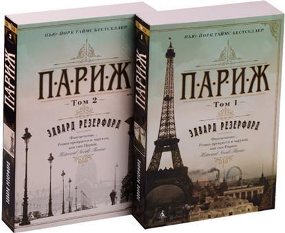 Резерфорд Э. Париж (комплект из 2 книг) москва париж 1900 1930 комплект из 2 книг