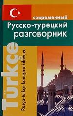 Богочанская Н. Современный русско-турецкий разговорник цена