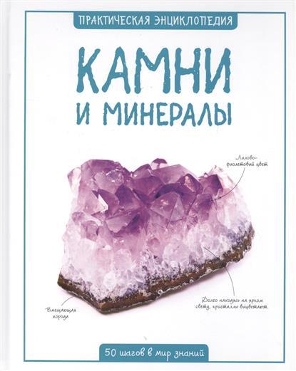 Паркер С. Камни и минералы. Практическая энциклопедия. 50 шагов в мир знаний