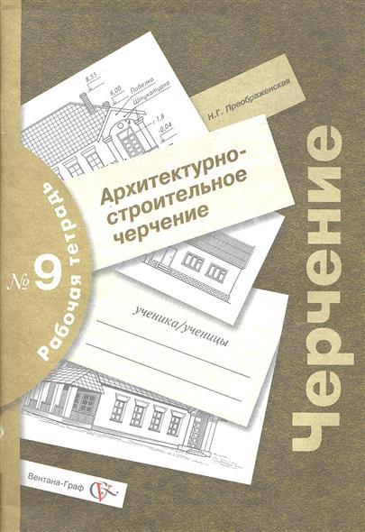Черчение. Архитектурно-строительное черчение. Рабочая тетрадь № 9. Издание третье, с уточнениями