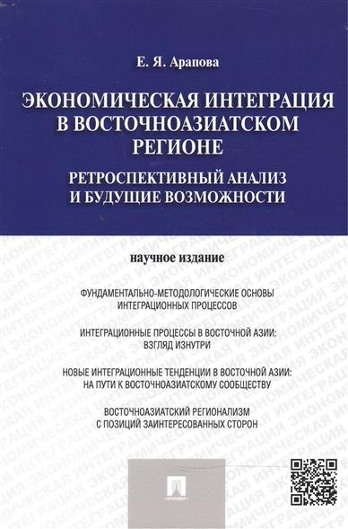 Экономическая интеграция в Восточноазиатском регионе. Ретроспективный анализ и будущие возможности. Научное издание