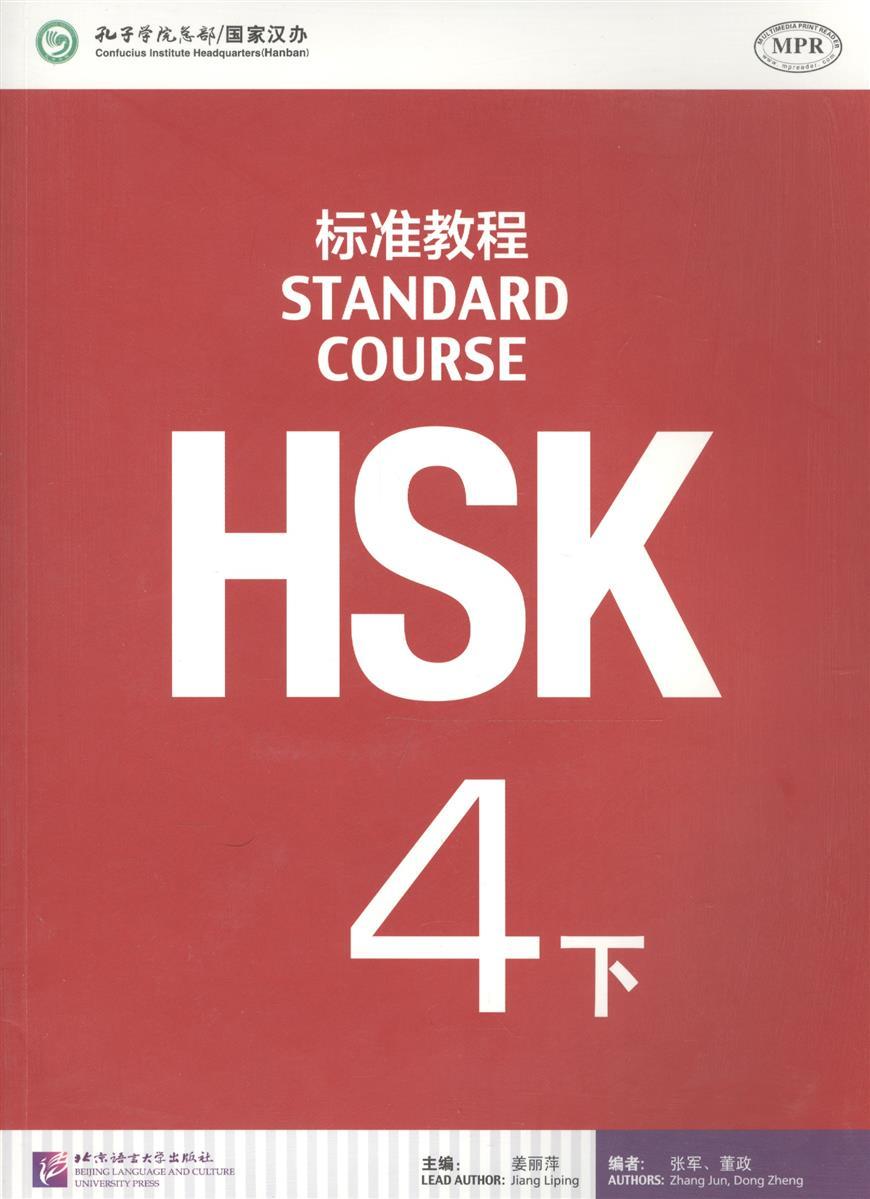 Jiang Liping HSK Standard Course 4B - Student's book&CD/ Стандартный курс подготовки к HSK, уровень 4. Учебник с CD, часть B (на китайском и английском языках) disney мини кукла холодное сердце эльза в голубом платье 7 5 см