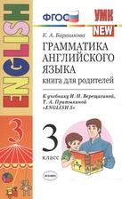 Грамматика английского языка. 3 класс. Книга для родителей. К учебнику И.Н. Верещагиной и др.
