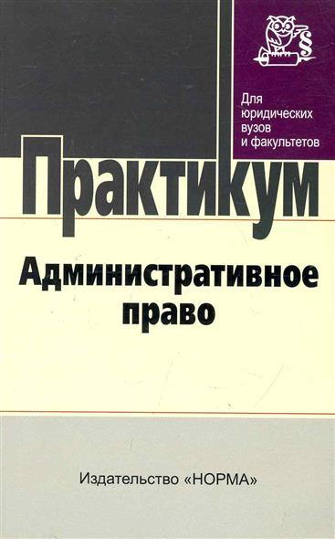 Административное право Практикум
