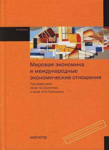 Булатов А. (ред.) Мировая экономика и междунар. экономич. отношения и а спиридонов мировая экономика