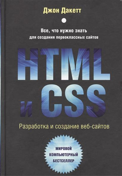Дакетт Дж. HTML и CSS. Разработка и создание веб-сайтов (+CD) брошь cansca 60pc 1280847039 html