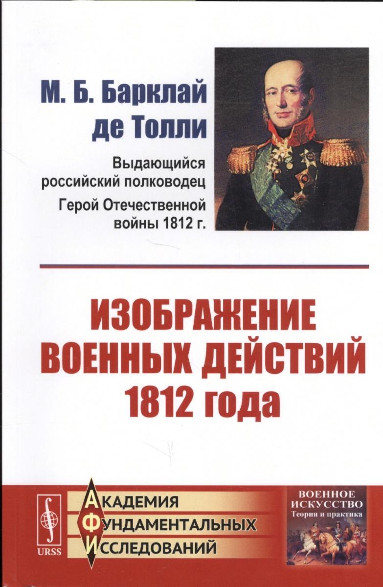 Барклай де Толли М. Изображение военных действий 1812 года