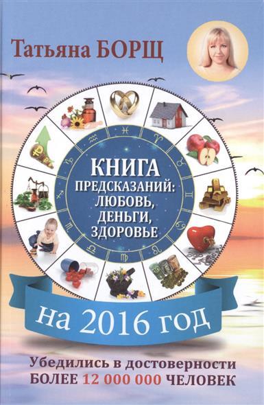Гороскоп на 2016 год. Книга предсказаний: любовь, деньги, здоровье