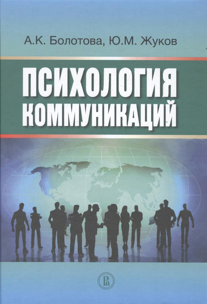 Болотова А., Жуков Ю. Психология коммуникаций ISBN: 9785759811077 ю ю рассыпнова психология управления