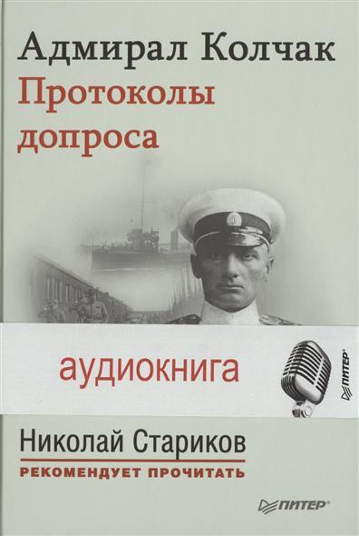 Власова Е. (ред.) Адмирал Колчак. Протоколы допроса (+MP3) ISBN: 9785496018609