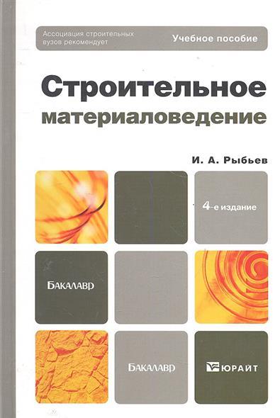 Рыбьев И. Строительное материаловедение Учеб. пос.