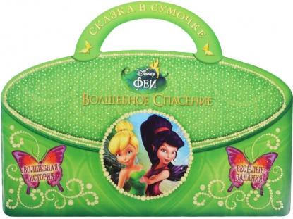 Пименова Т.: Disney. Волшебное спасение
