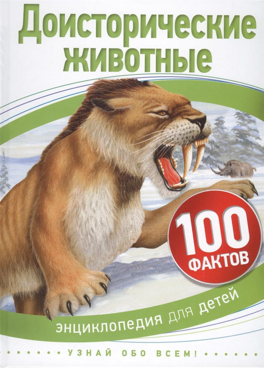 Мэттьюз Р. Доисторические животные эксмо доисторические животные