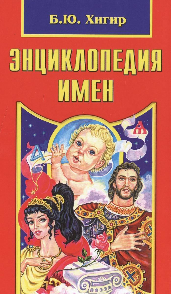Хигир Б. Энциклопедия имен ISBN: 9785818314051 энциклопедия имен