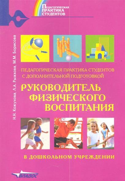 """Педагогическая практика студентов с дополнительной подготовкой """"Руководитель физического воспитания"""" в дошкольном учреждении"""