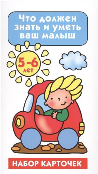 Что должен знать и уметь ваш малыш. 5-6 лет. Набор карточек