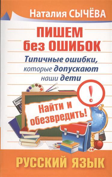 Сычева Н. Пишем без ошибок. Типичные ошибки, которые допускают наши дети. Найти и обезвредить! Русский язык