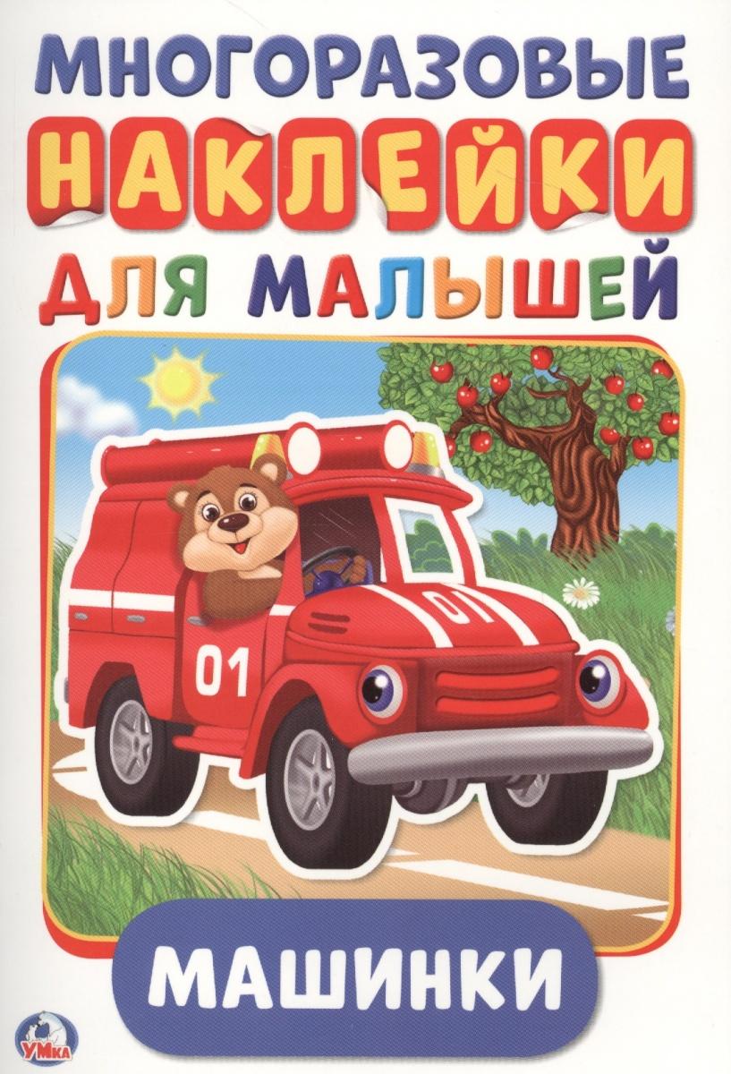 Козырь А. (ред.-сост.) Машинки. Многоразовые наклейки для малышей ISBN: 9785506016793