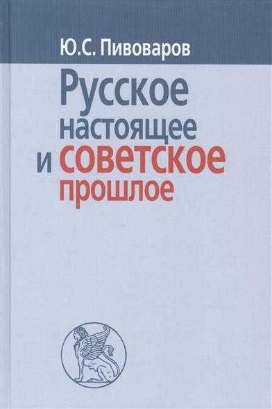 Русское настоящее и советское прошлое