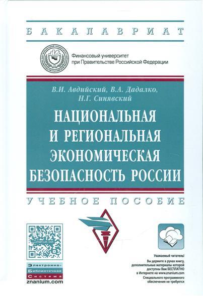 Национальная и региональная экономическая безопасность России. Учебное пособие (+ эл. прил. на сайте)