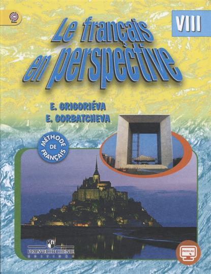 Французский язык. VIII класс. Учебник для общеобразовательных организаций и школ с углубленным изучением французского языка