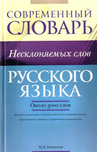 Современный словарь несклон. слов рус. яз.