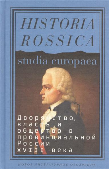 Дворянство, власть и общество в провинциальной России XVIII века