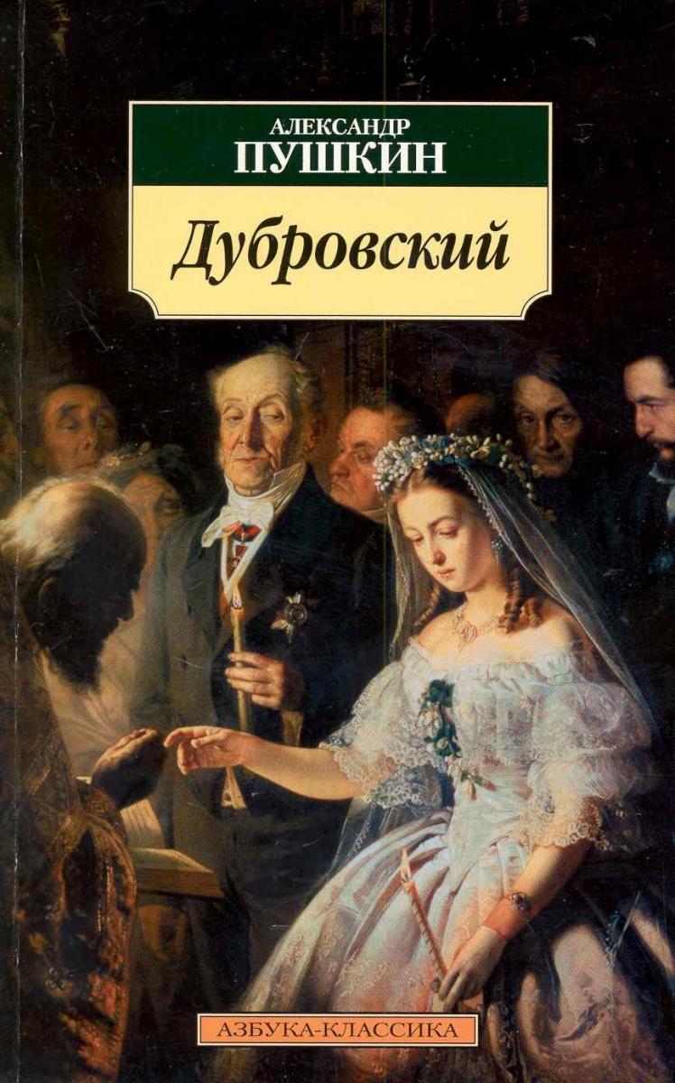 Пушкин А. Дубровский