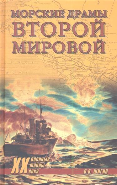 Шигин В. Морские драмы Второй мировой