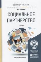 Социальное партнерство. Учебник для бакалавриата и магистратуры
