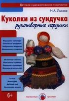 Куколки из сундучка. Рукотворные игрушки