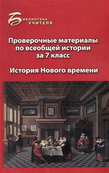 Проверочные материалы по всеобщей истории за 7 кл. История Нов. времени