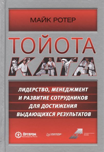 Ротер М. Тойота Ката. Лидерство, менеджмент и развитие сотрудников для достижения выдающихся результатов рычаги переключения кпп тойота камри