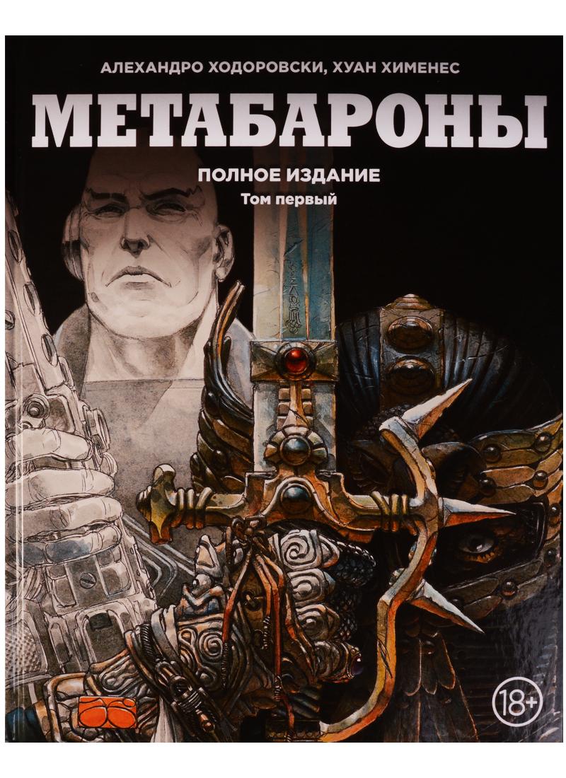 Ходоровски А., Хименес Х. Метабароны. Полное издание. Том первый