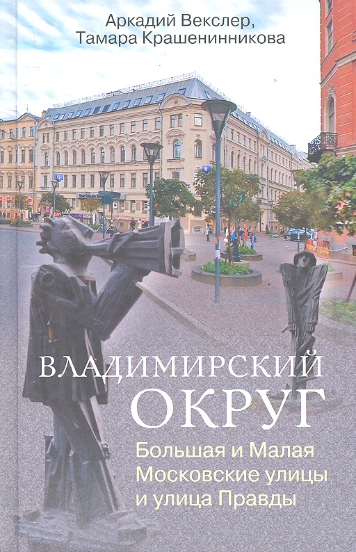 Векслер А., Крашенинникова Т. Владимирский округ