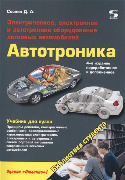 Соснин Д. Автотроника. Электрическое, электронное и автотронное оборудование легковых автомобилей (Автотроника-4) Учебник для вузов оборудование