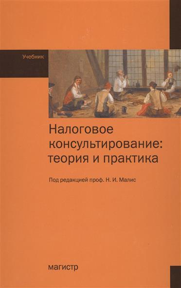 Налоговое консультирование: теория и практика. Учебник