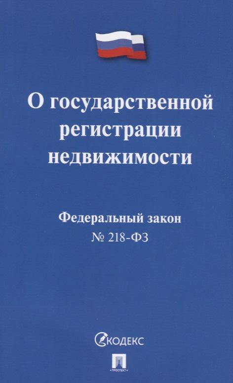 О государственной регистрации недвижимости. Федеральный закон № 218-ФЗ
