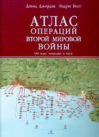 Атлас операций Второй мировой войны 160 карт операций и битв