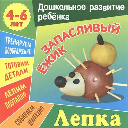 Колодинский Д. Запасливый ежик. Лепка. Для детей 4-6 лет колодинский д развиваем память