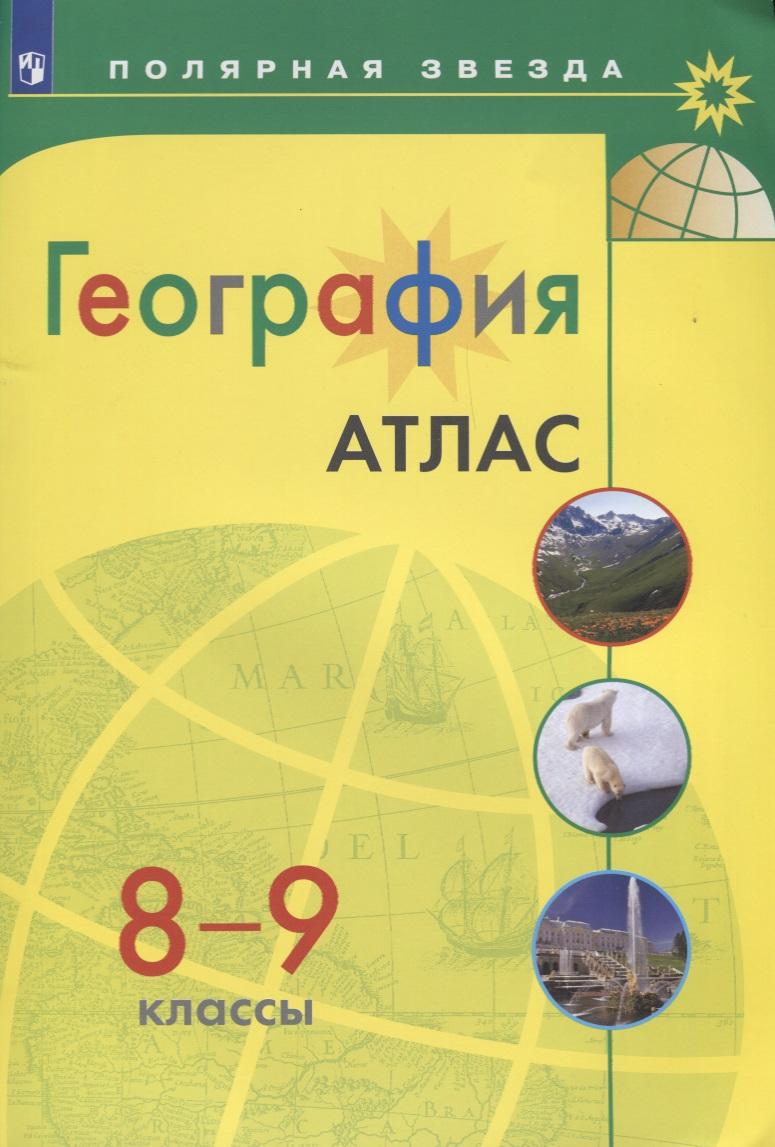 Ершова и голобородько математика 5 класс почтой по интернету купить за 75 рублей