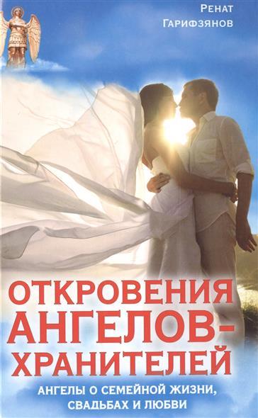 Гарифзянов Р. Откровения Ангелов-Хранителей. Ангелы о семейной жизни, свадьбах и любви