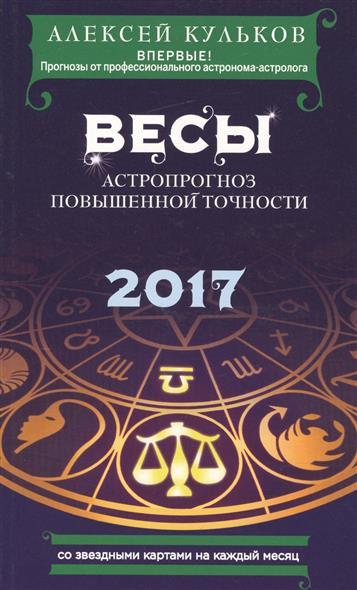 Кульков А. Весы. Астропрогноз повышенной точности. 2017 год
