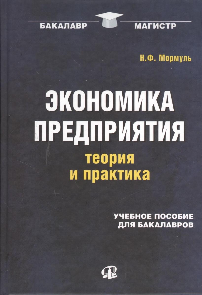 Мормуль Н. Экономика предприятия: теория и практика. Учебное пособие для бакалавров