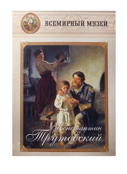 Константин Трутовский. Всемирный музей