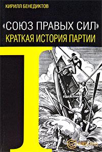 Бенедиктов К. Союз правых сил Краткая история партии бенедиктов к блокада