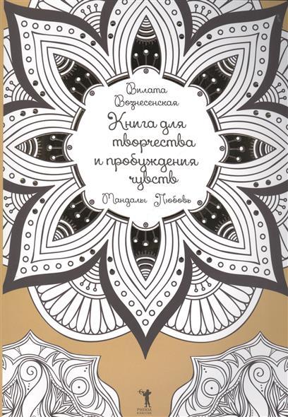 Книга для творчества и привлечения чувств. Мандалы. Любовь