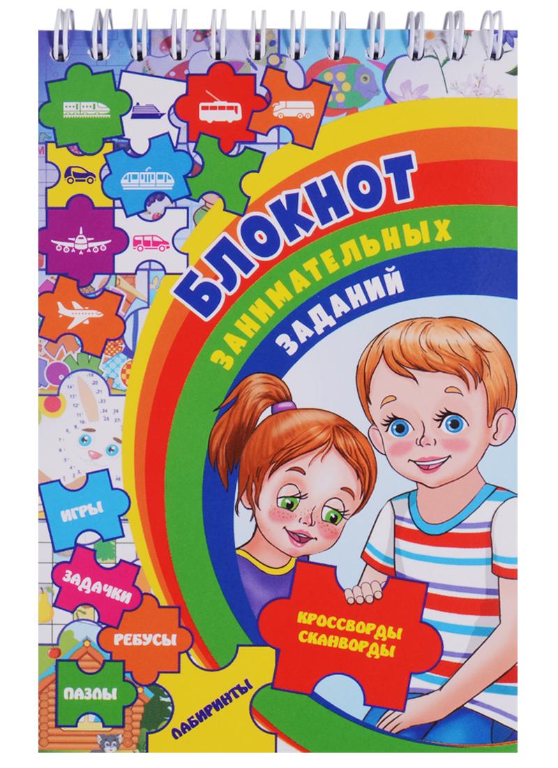 Блокнот занимательных заданий для детей 6-10 лет: Задачки. Игры. Пазлы. Ребусы. Кроссворды. Сканворды. Лабиринты эксмо курс занимательных заданий для детей 6 7 лет