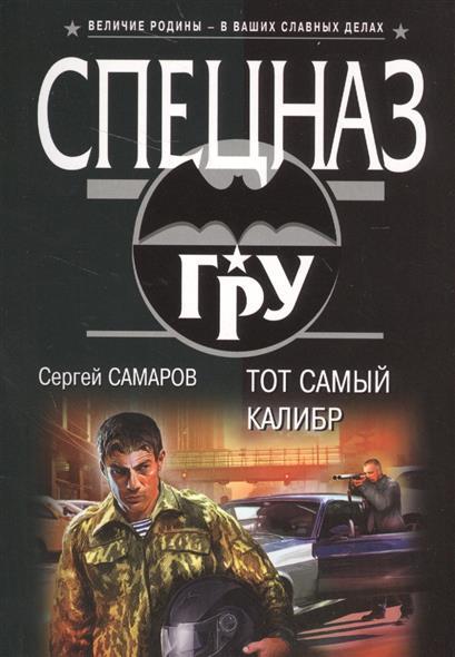 Самаров С. Тот самый калибр самаров с антишулер