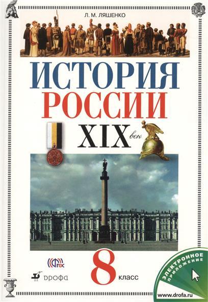 История России XIX век. 8 класс. Учебник